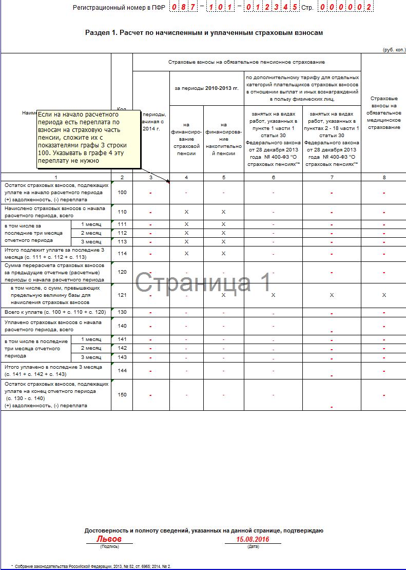 РСВ-1 за 2 квартал 2016 года нулевая: образец формы
