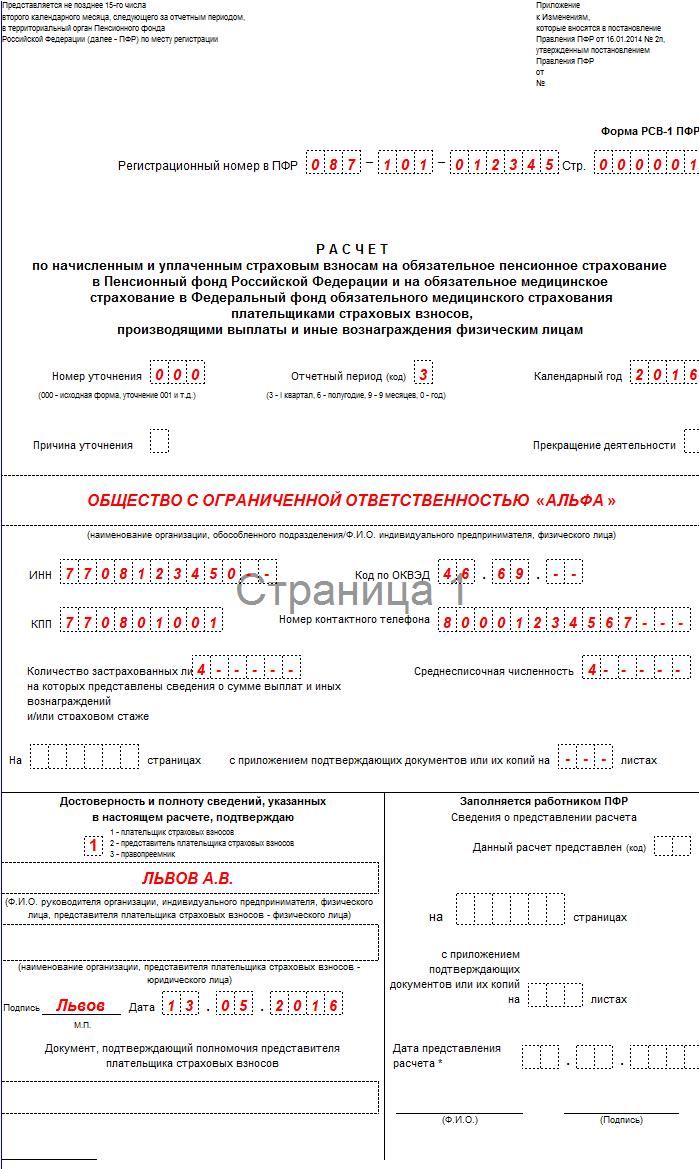 РСВ-1 за 1 квартал 2016 года бланк скачать