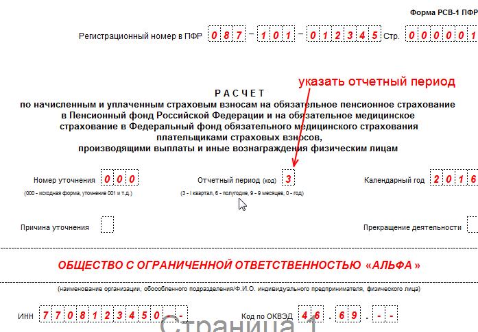 отчетный период РСВ-1 в 2016 году
