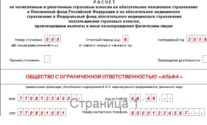 РСВ-1 за 2 квартал 2016 года