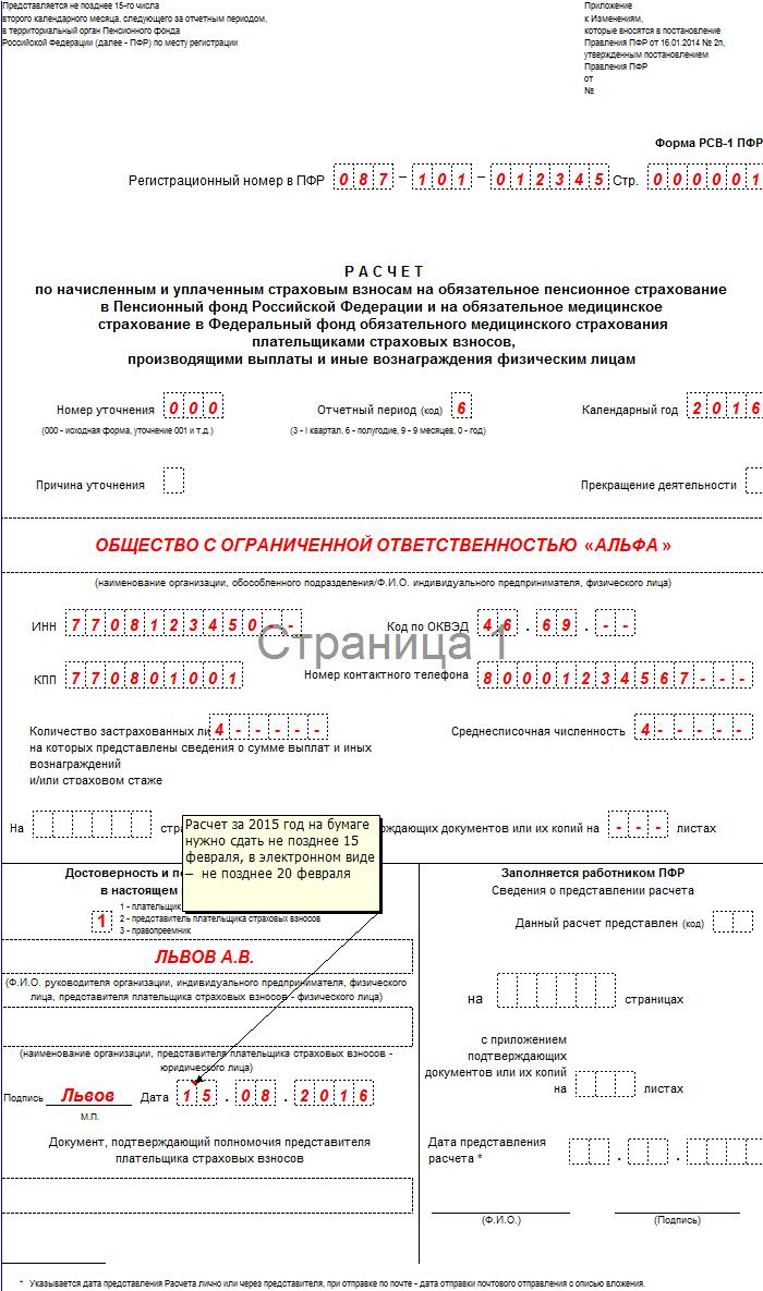 РСВ-1 за 2 квартал 2016 года: образец заполнения
