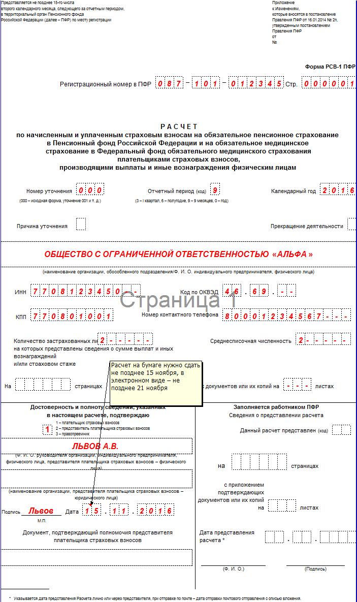 РСВ-1 за 9 месяцев 2016 года: бланк скачать