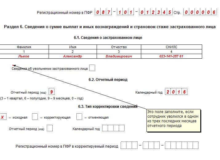РСВ-1 за 3 квартал 2016 года инструкция по заполнению