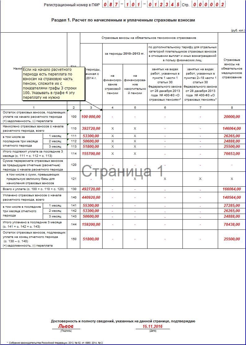 РСВ-1 за 3 квартал 2016 года: образец заполнения