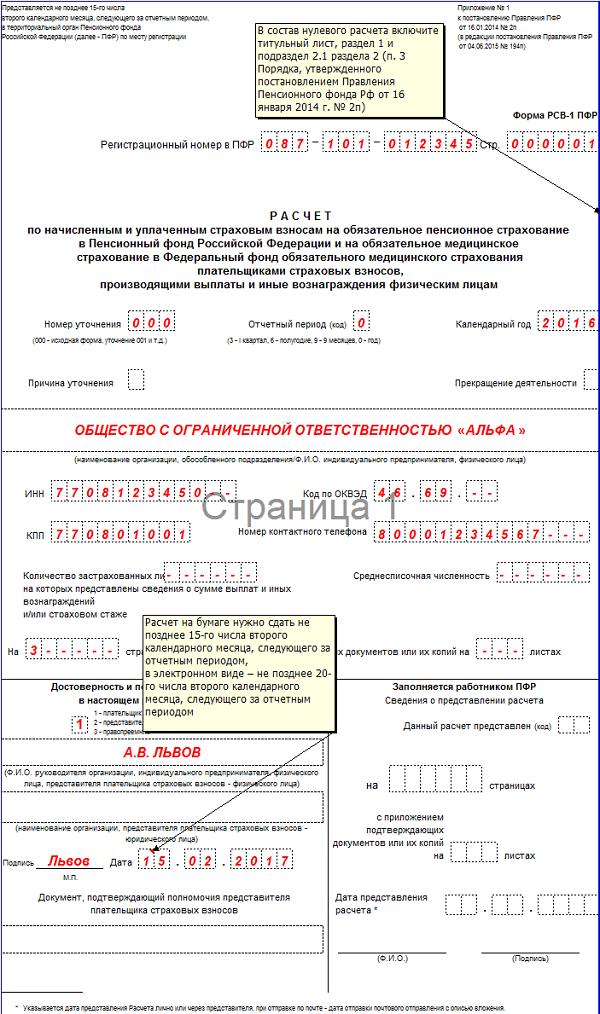 в инструкция заполнению по 2017 рсв-1