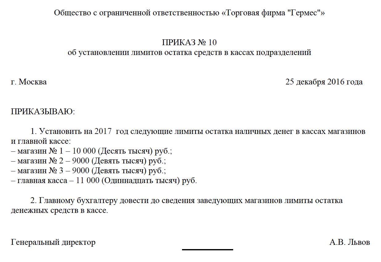 приказ по кассе образец на 2015 год