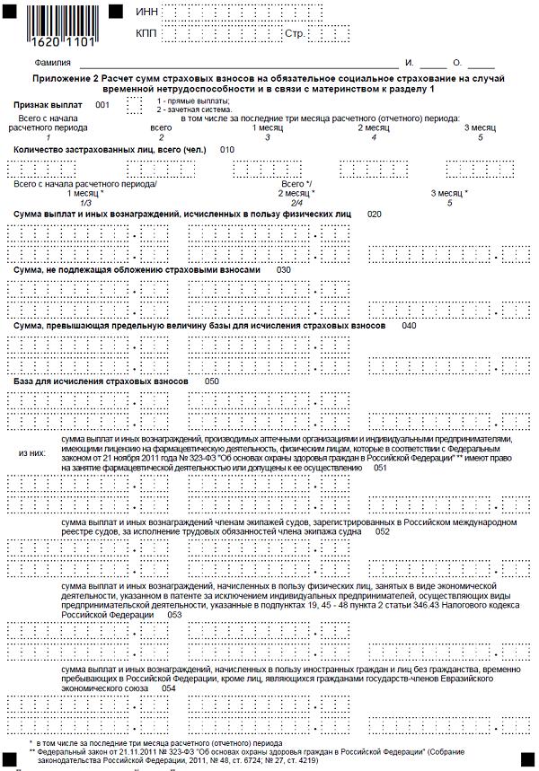 Как заполнить расчет по страховым взносам в ФНС: приложение 2 к разделу 1