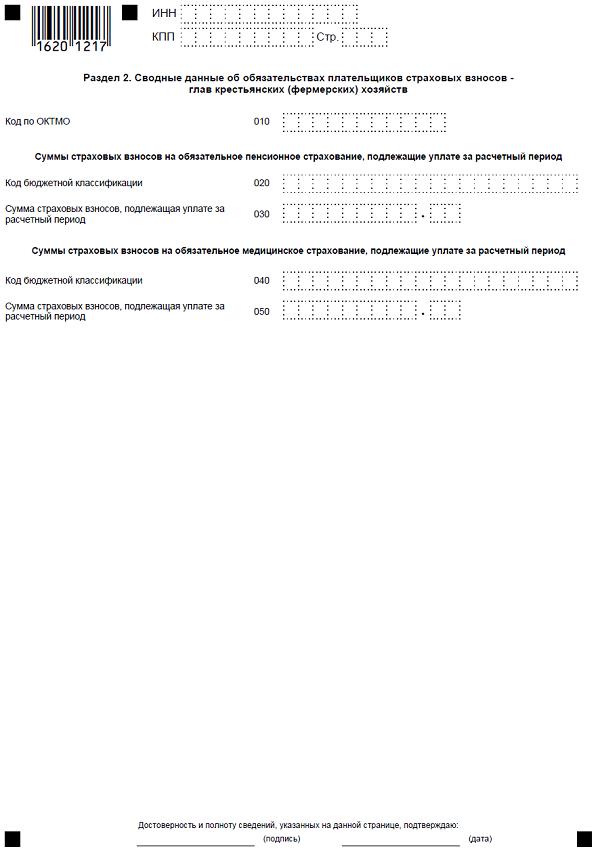 Порядок заполнения раздела 2 расчета по взносам в ФНС