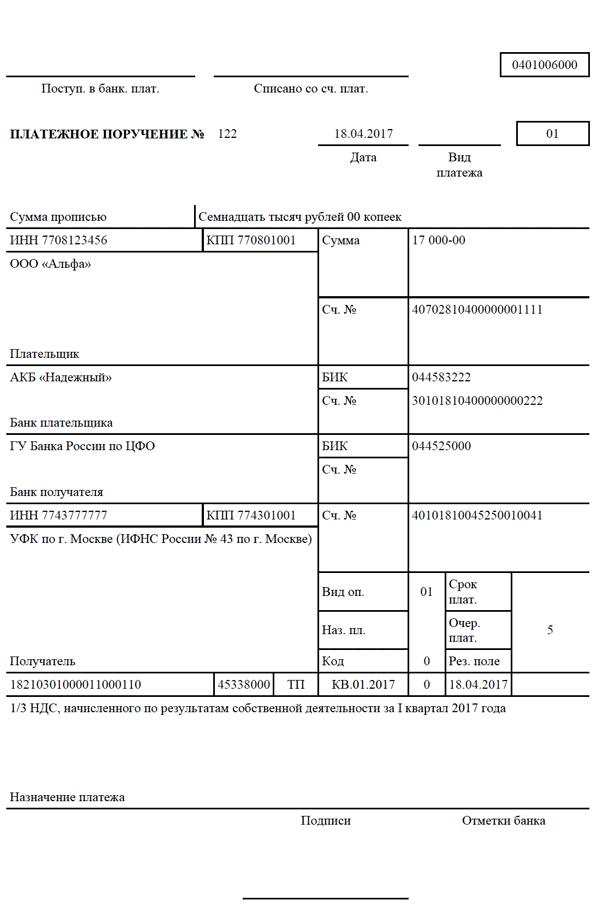 Новые реквизиты уплаты налогов в 2017 году