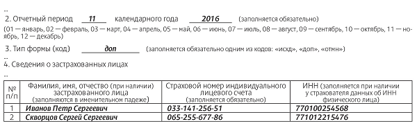 срок сдачи СЗВ-М за ноябрь 2016 года