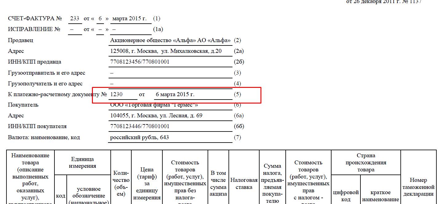 образец заполнения счет фактуры на товар