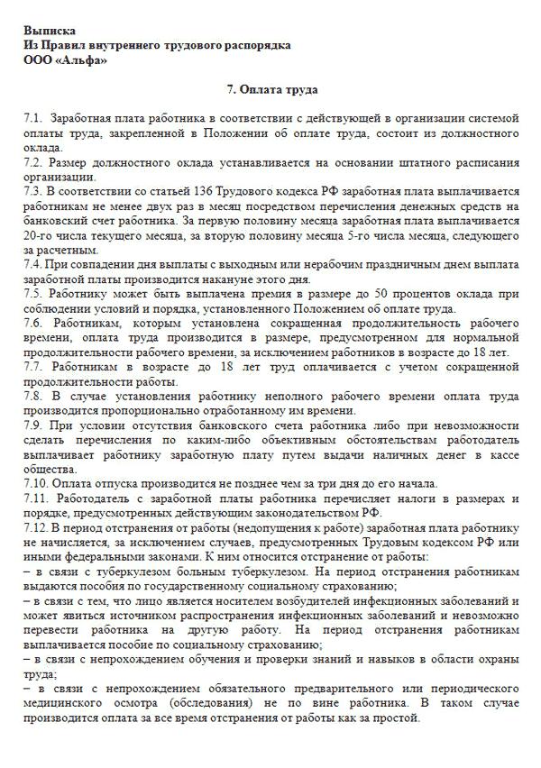 Выплата заработной платы 2 раза в месяц ТК РФ 2020 сроки