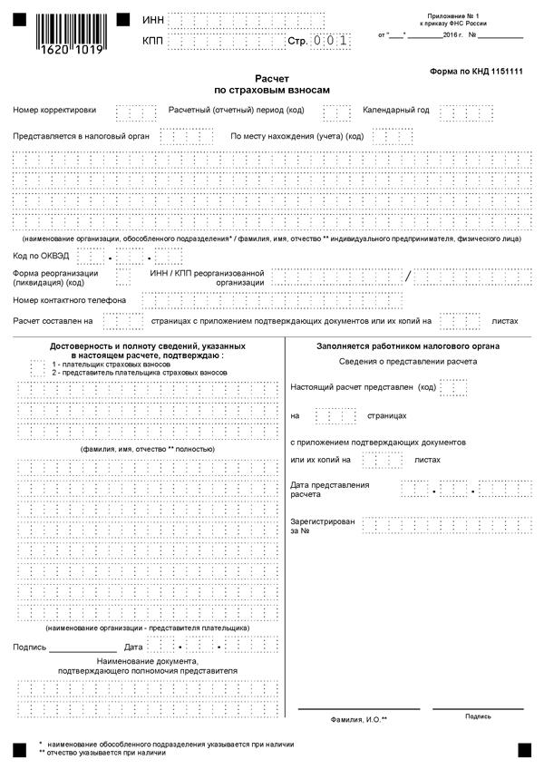 Новая форма отчетности в налоговую с 2017 года