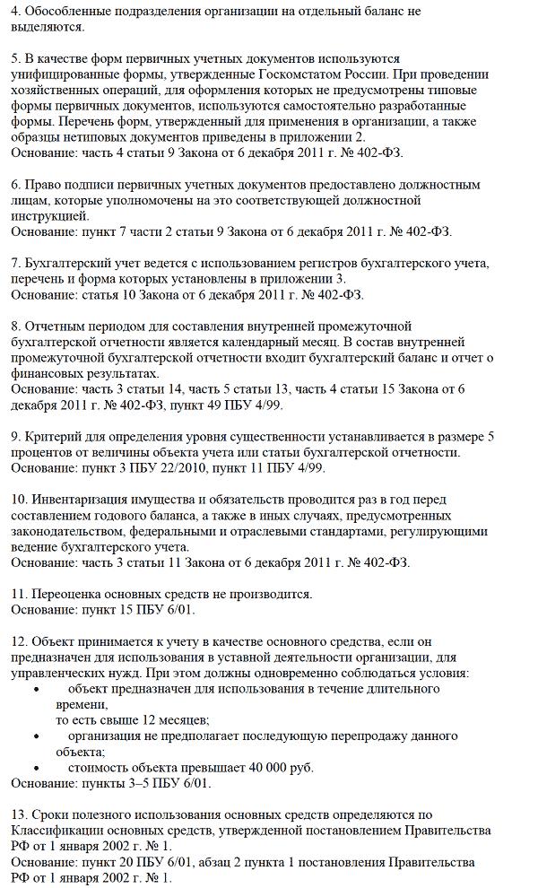 ЕСХН УЧЕТНАЯ ПОЛИТИКА НА 2016 ОБРАЗЕЦ СКАЧАТЬ БЕСПЛАТНО