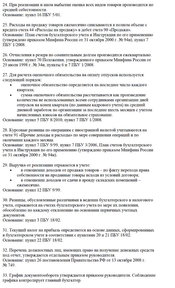 Учетная политика для ОСНО на 2016 год: скачать бесплатно образец