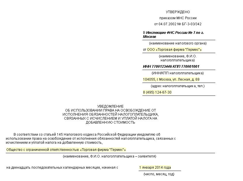 пример уведомления об освобождении от уплаты НДС 2016