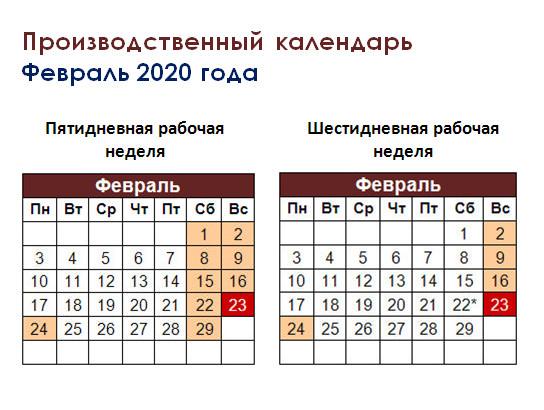 Выходные в феврале 2020 года