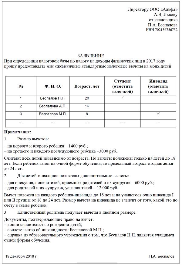 Бланк вычета бланк заявления на снятие с учета по енвд