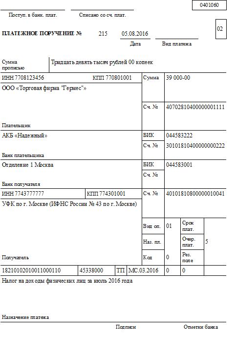 Заполнение формы 6-НДФЛ за 3 квартал 2016 года