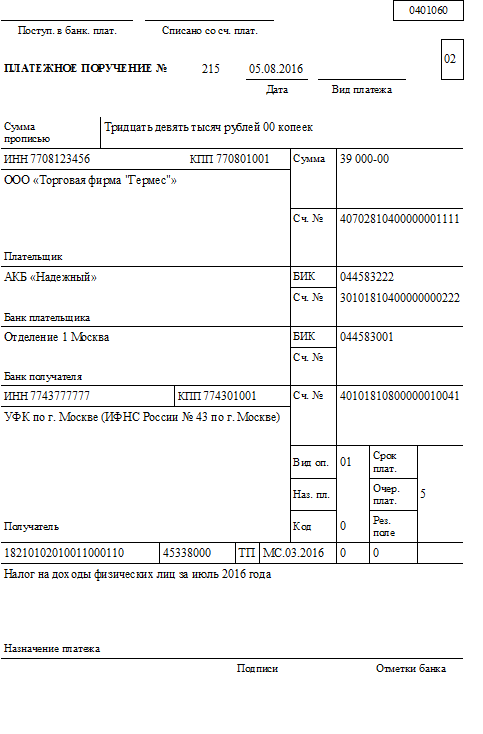 Заполнение формы 6-НДФЛ за 3 квартал 2016 г