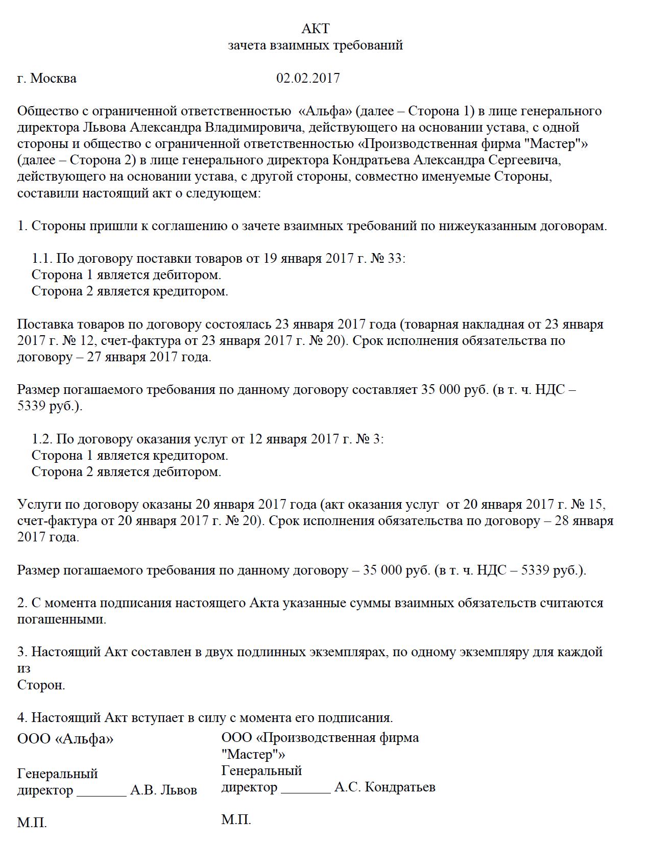письмо о зачете переплаты по налогам образец
