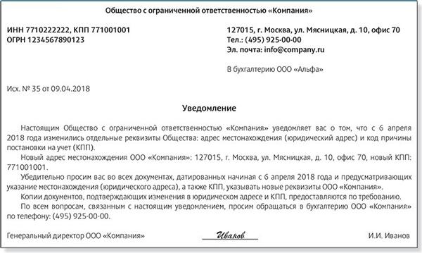 Регистрация изменений в ооо 2019 декларация на возмещение ндфл при покупке квартиры бланки