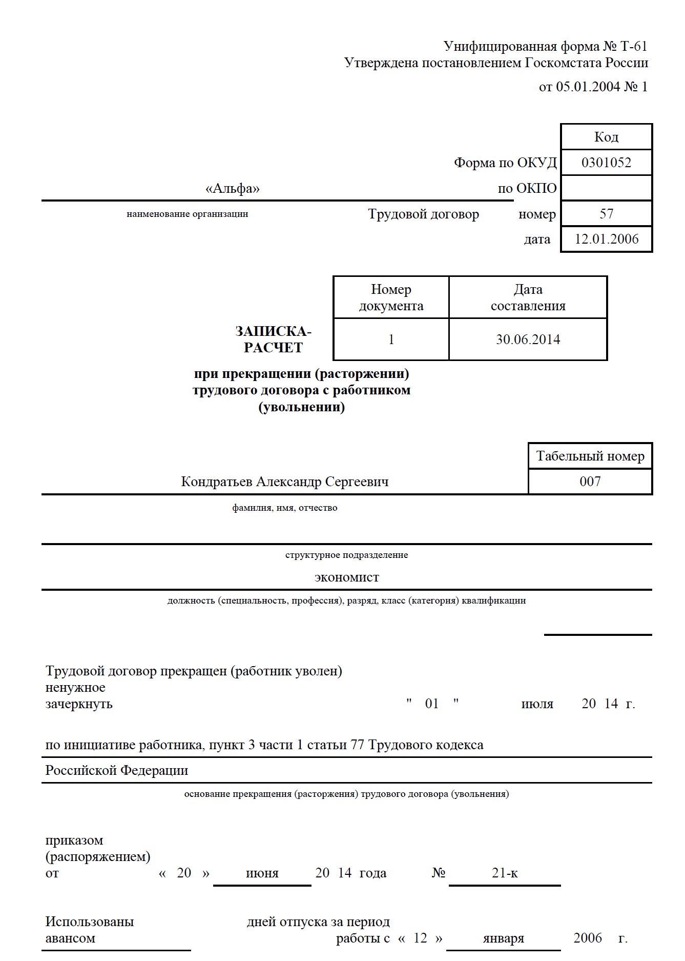 Завантажити приклад заповнення записки-розрахунку (форма Т-61) при виплаті працівникові компенсації за невикористану відпустку, пов'язаної зі звільненням