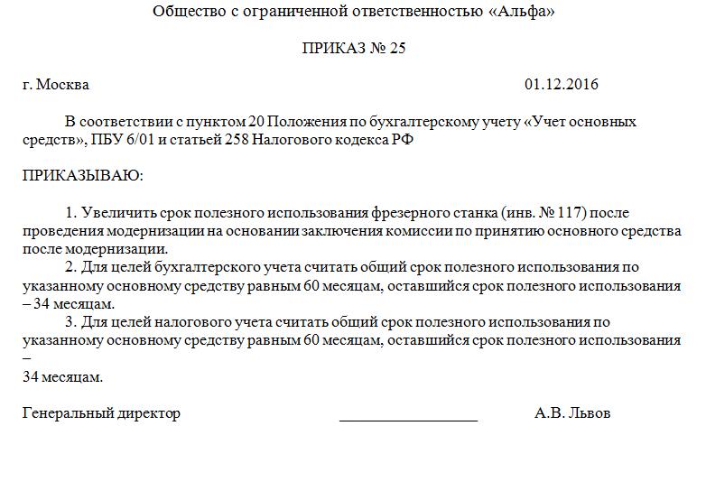 Акт ввода в эксплуатацию образец 2016.
