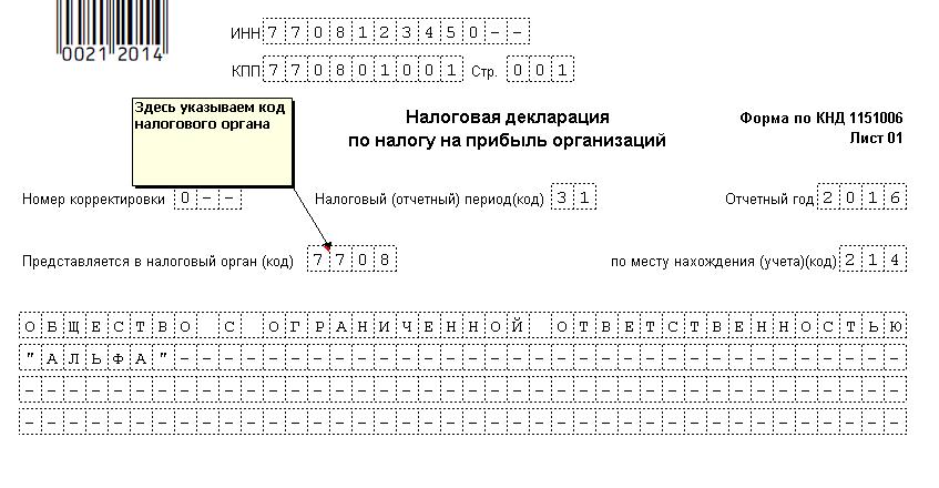 Как заполнить поле Налоговый орган код на титульном листе
