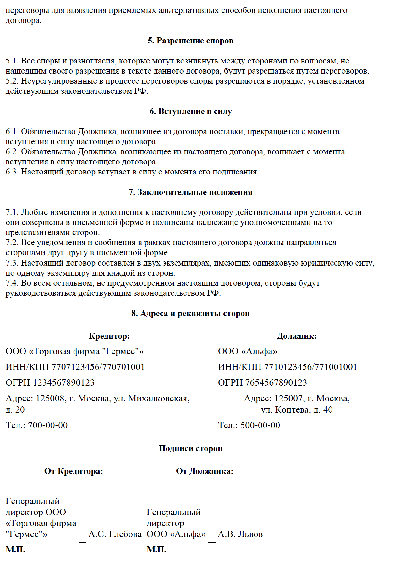 образец договора подряда в новой редакции в рб