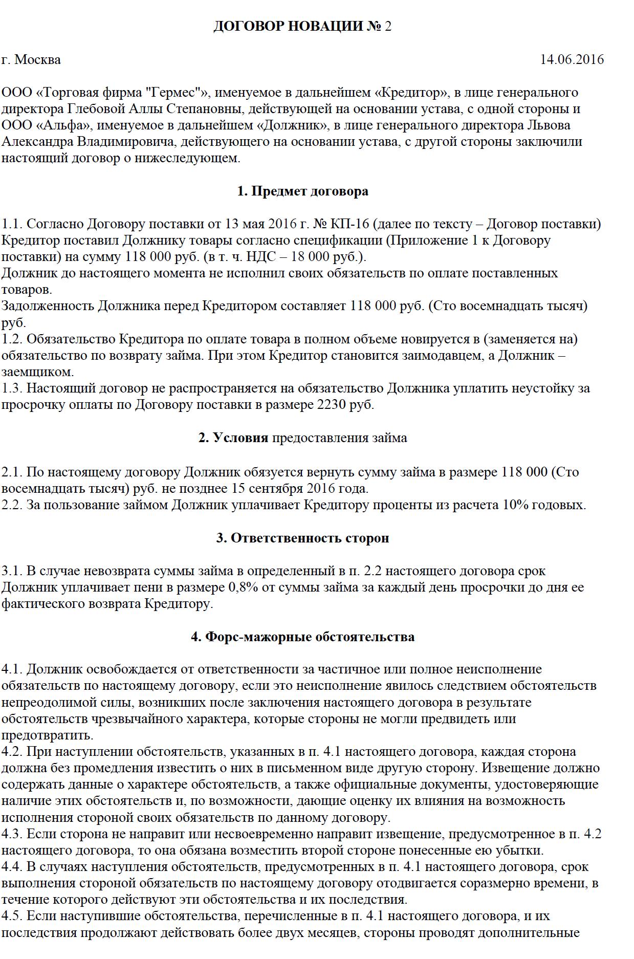 Увольнение по 81 статье пункт 7
