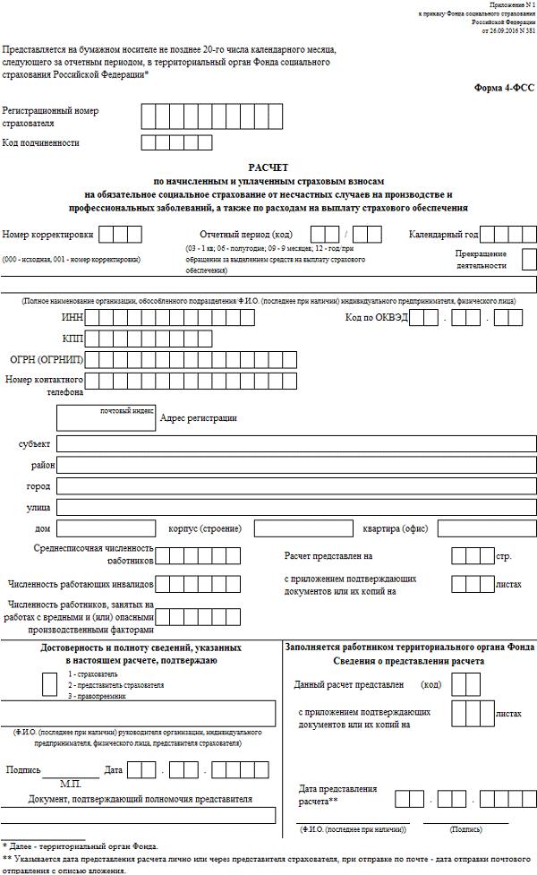 Новая форма ФСС за 1 квартал 2017 года
