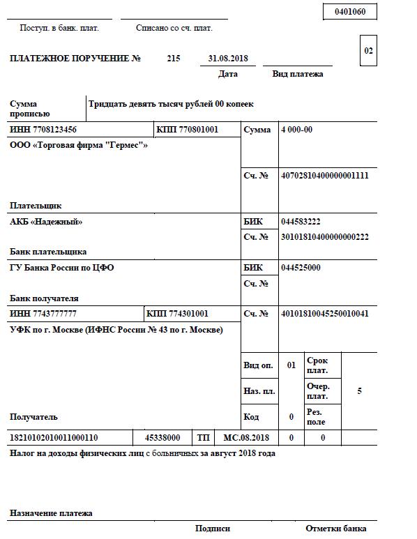 Больничный лист за счет работодателя облагается ндфл ипотечные брокер