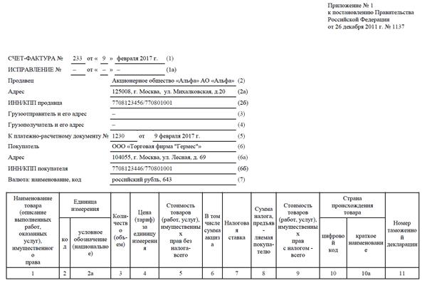 форма счета-фактуры с 1 января 2017 года