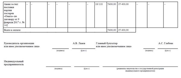 новая форма счета-фактуры с 01.01.2017 образец