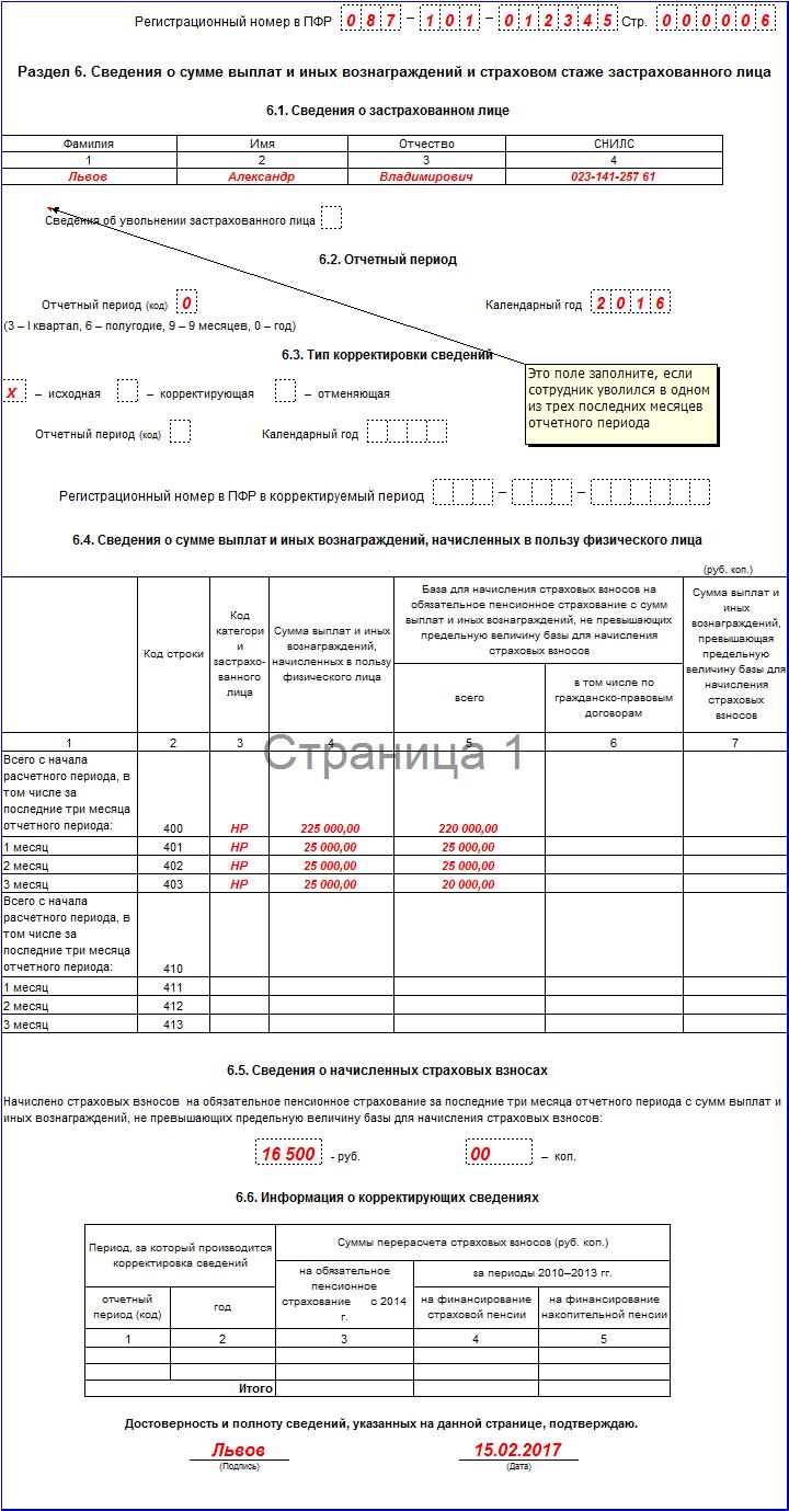 персонифицированный отчет за 4 квартал 2013 бланк