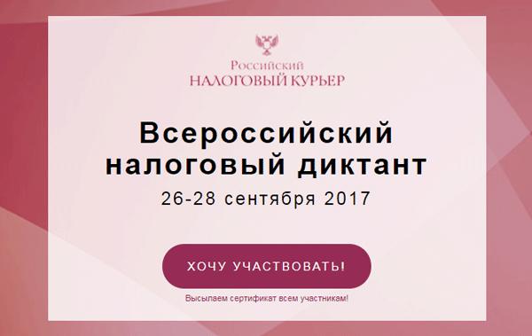 Открыта регистрация на Всероссийский налоговый диктант`2017!