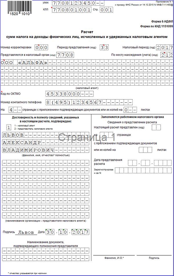 пошаговая инструкция для заполнения формы 6 ндфл