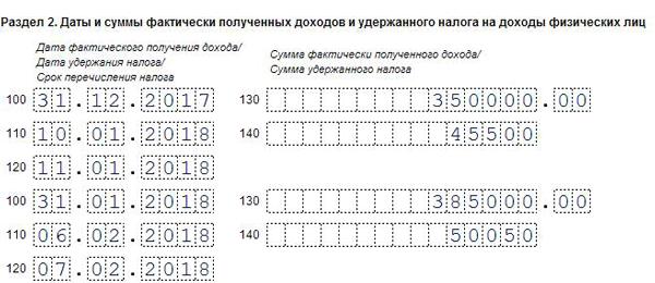 6 ндфл срок перечисления налога строка 120 [PUNIQRANDLINE-(au-dating-names.txt) 67