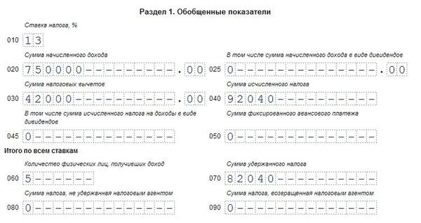 6-НДФЛ за 2 квартал 2019 года инструкция заполнения с примерами