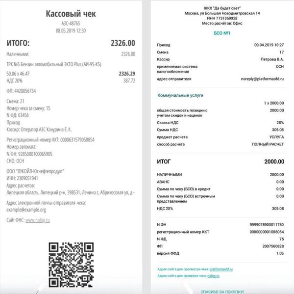 Образец кассового чека и БСО с 01.07.2019