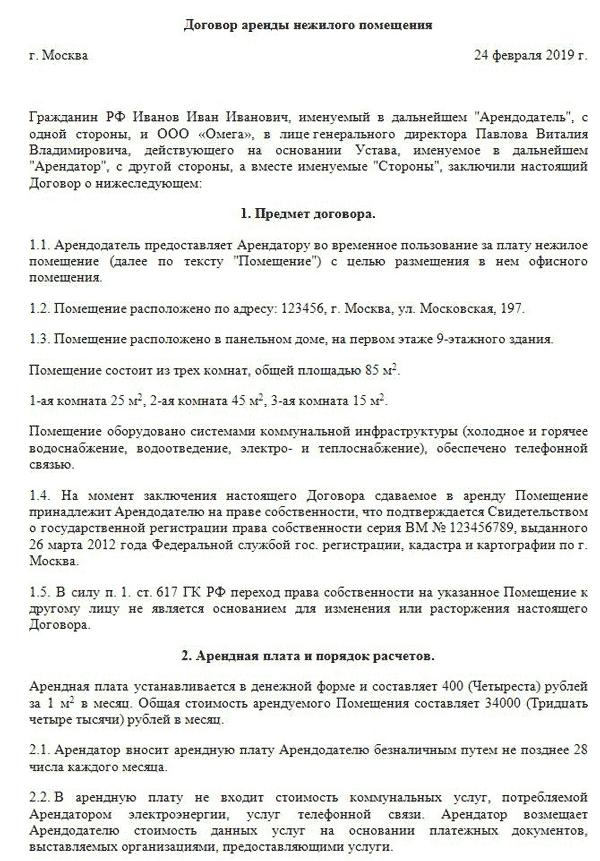 Договор аренды помещений у физического лица юрлицом