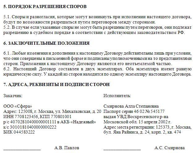 Партнерский договор между адвокатами