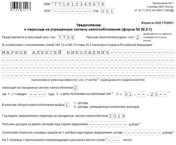 регистрация ип в течение