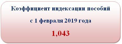 Индексация пособий 1 февраля 2019 года