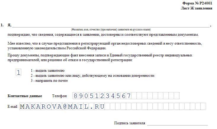 Регистрация дополнительного оквэд для ип документы необходимые для регистрации ооо с одним учредителем 2019