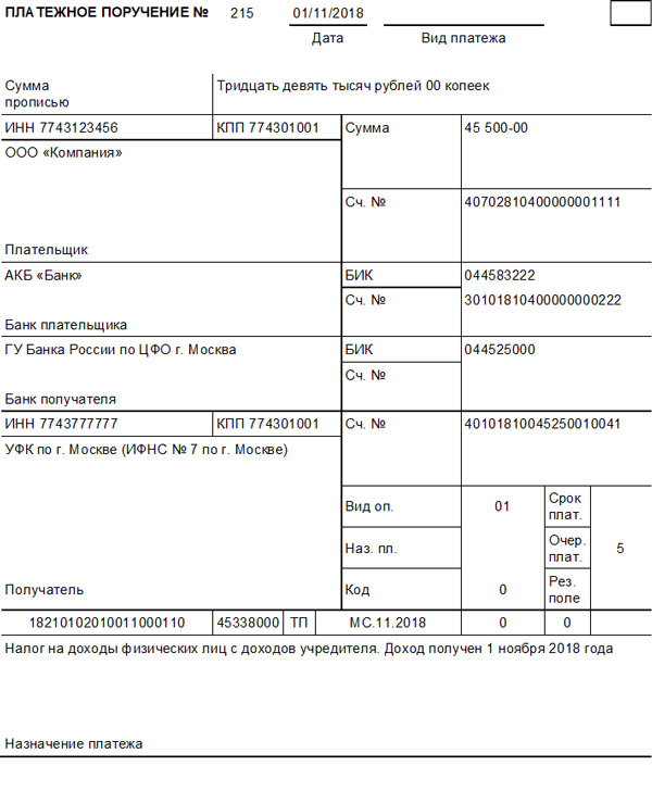 Оплата билетов для ветеранов труда