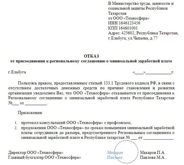 Отказ от присоединения к соглашению о МРОТ в Татарстане: образец