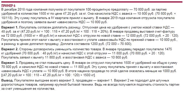 Изображение - Платежное поручение по ндс в 2019-2020 году NDS_perehodniy_2_p