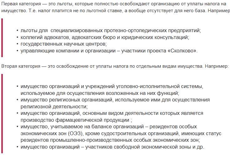 Ставка налога на имущество в крыму 2020 году для юридических лиц